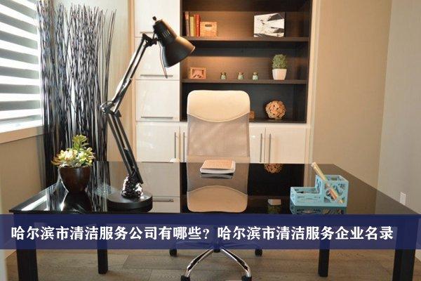 哈尔滨市清洁服务公司有哪些?哈尔滨清洁服务企业名录