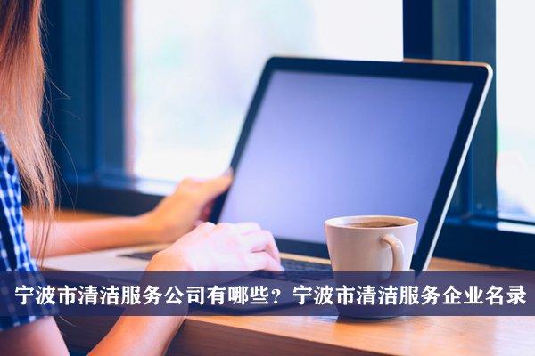 宁波市清洁服务公司有哪些?宁波清洁服务企业名录
