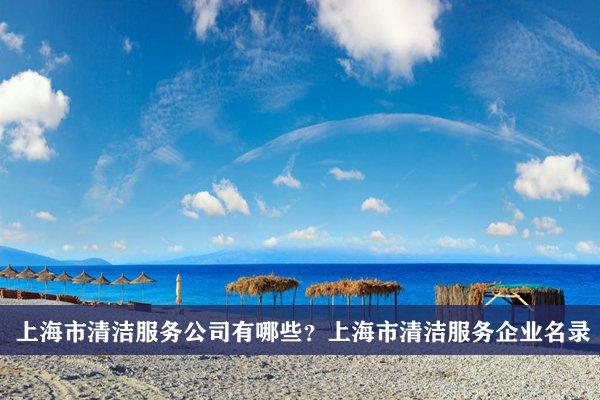 上海市清洁服务公司有哪些?上海清洁服务企业名录