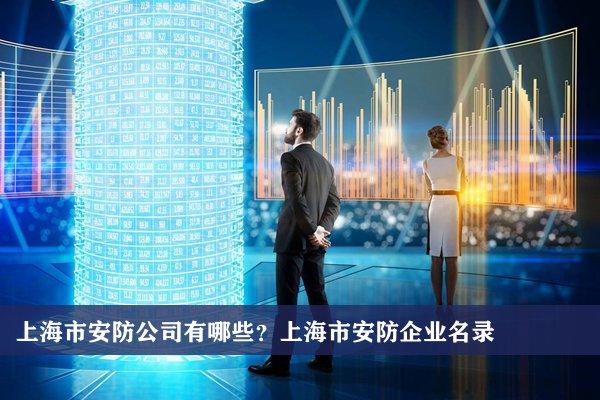 上海市安防公司有哪些?上海安防企业名录
