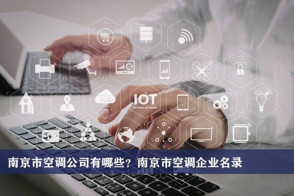 南京市空调公司有哪些?南京空调企业名录