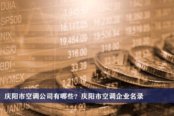 庆阳市空调公司有哪些?庆阳空调企业名录