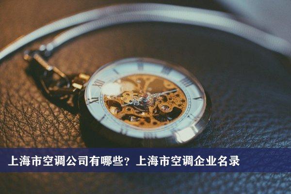 上海市空调公司有哪些?上海空调企业名录