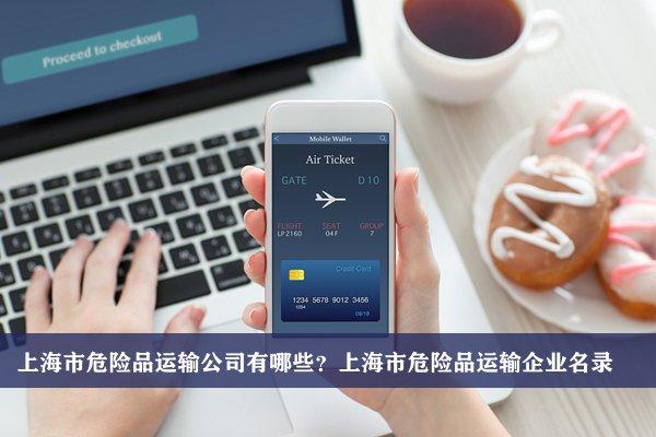 上海市危险品运输公司有哪些?上海危险品运输企业名录