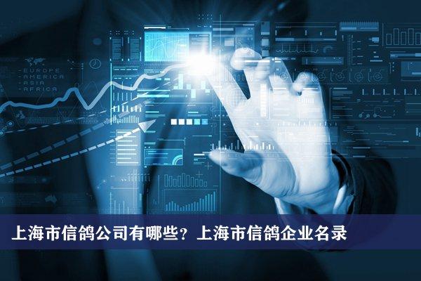 上海市信鴿公司有哪些?上海信鴿企業名錄