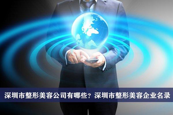 深圳市整形美容公司有哪些?深圳整形美容企业名录