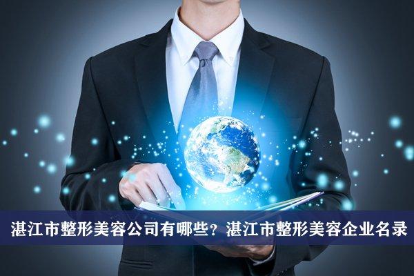 湛江市整形美容公司有哪些?湛江整形美容企业名录