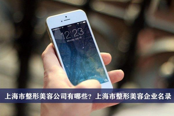 上海市整形美容公司有哪些?上海整形美容企業名錄