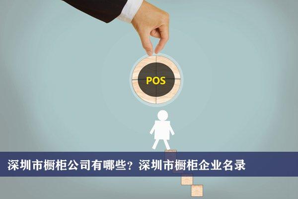 深圳市橱柜公司有哪些?深圳橱柜企业名录
