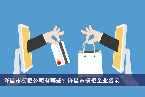许昌市橱柜公司有哪些?许昌橱柜企业名录