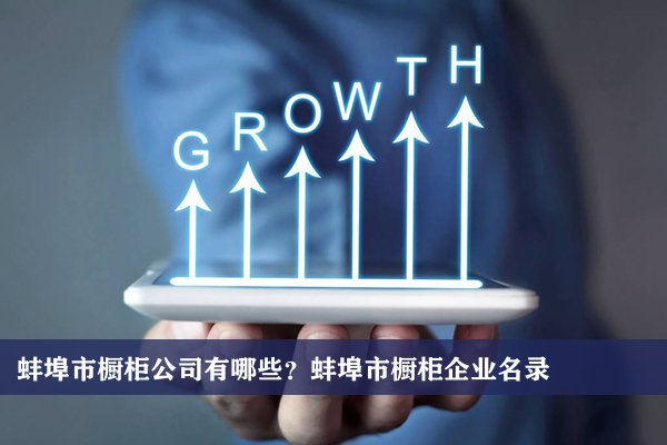 蚌埠市橱柜公司有哪些?蚌埠橱柜企业名录