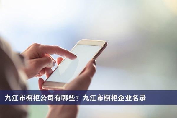 九江市橱柜公司有哪些?九江橱柜企业名录