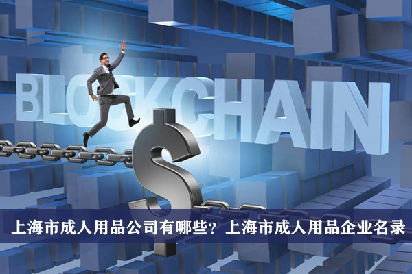 上海市成人用品公司有哪些?上海成人用品企業名錄