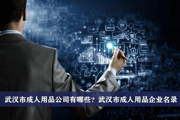 武汉市成人用品公司有哪些?武汉成人用品企业名录