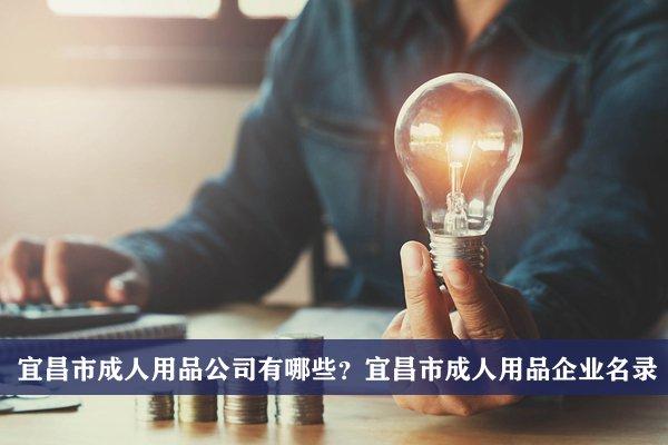 宜昌市成人用品公司有哪些?宜昌成人用品企业名录