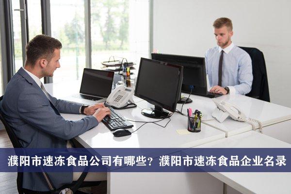 濮阳市速冻食品公司有哪些?濮阳速冻食品企业名录