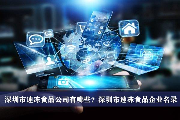 深圳市速冻食品公司有哪些?深圳速冻食品企业名录