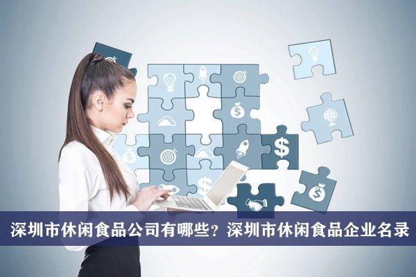 深圳市休闲食品公司有哪些?深圳休闲食品企业名录