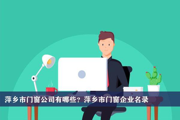 萍乡市门窗公司有哪些?萍乡门窗企业名录
