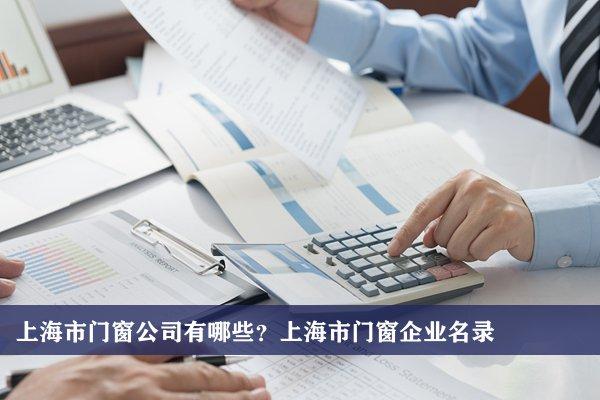 上海市門窗公司有哪些?上海門窗企業名錄