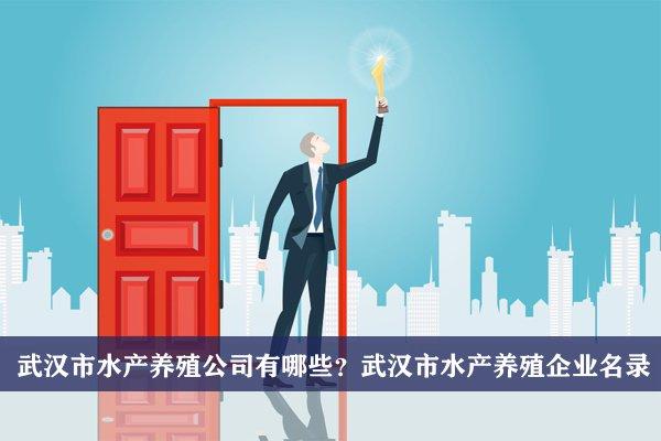 武汉市水产养殖公司有哪些?武汉水产养殖企业名录