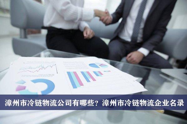 漳州市冷链物流公司有哪些?漳州冷链物流企业名录
