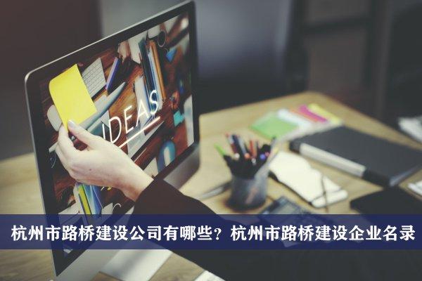 杭州市路桥建设公司有哪些?杭州路桥建设企业名录
