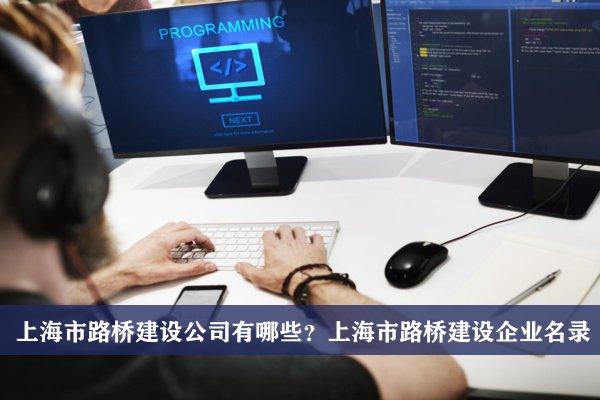 上海市路橋建設公司有哪些?上海路橋建設企業名錄