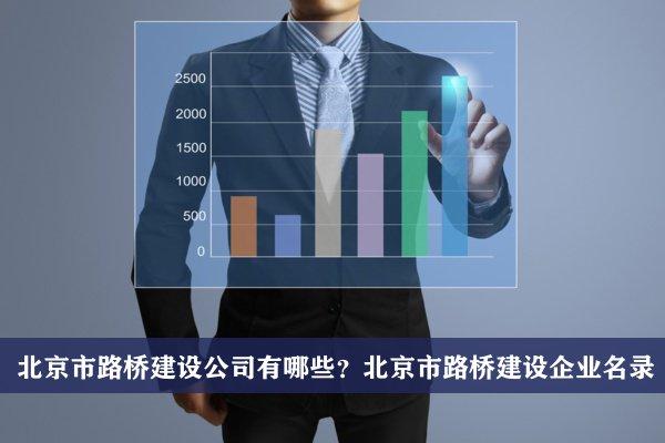 北京市路桥建设公司有哪些?北京路桥建设企业名录