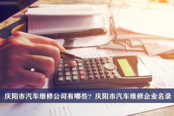 庆阳市汽车维修公司有哪些?庆阳汽车维修企业名录