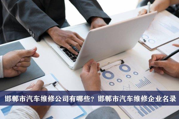 邯郸市汽车维修公司有哪些?邯郸汽车维修企业名录