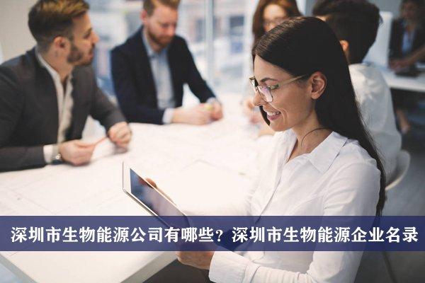 深圳市生物能源公司有哪些?深圳生物能源企业名录