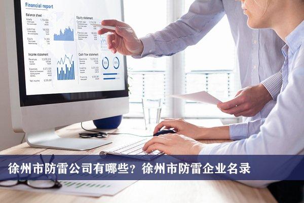 徐州市防雷公司有哪些?徐州防雷企业名录