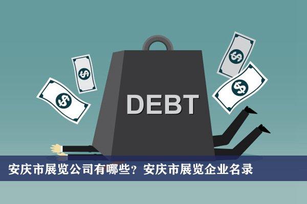 安庆市展览公司有哪些?安庆展览企业名录