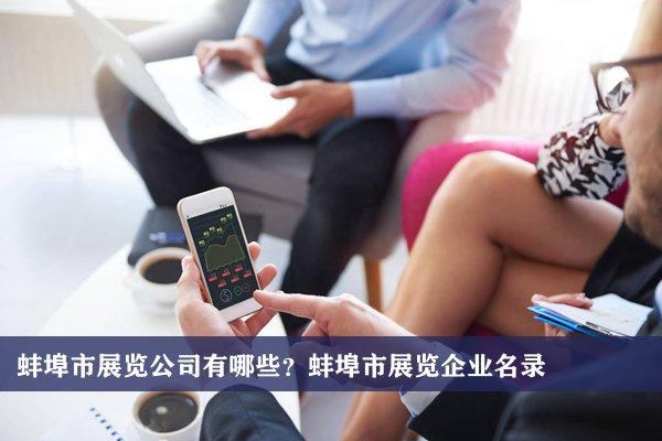 蚌埠市展览公司有哪些?蚌埠展览企业名录