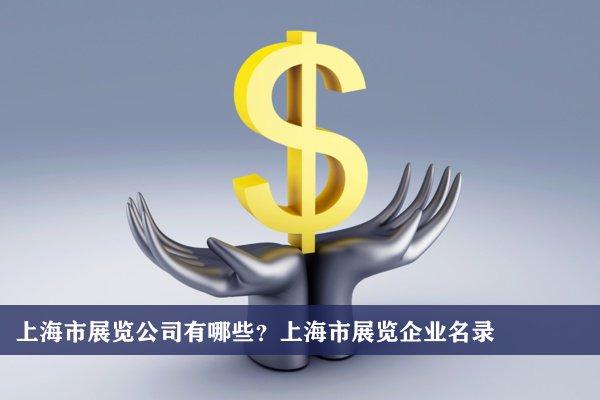 上海市展覽公司有哪些?上海展覽企業名錄
