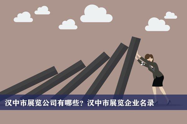 汉中市展览公司有哪些?汉中展览企业名录