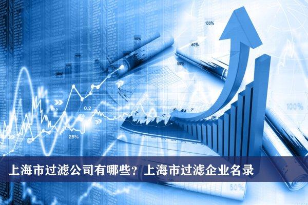 上海市過濾公司有哪些?上海過濾企業名錄