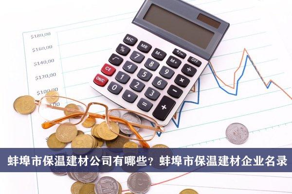蚌埠市保温建材公司有哪些?蚌埠保温建材企业名录