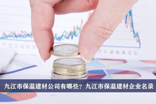 九江市保温建材公司有哪些?九江保温建材企业名录