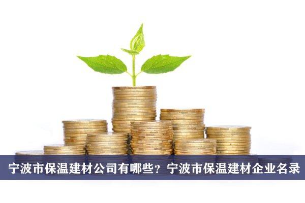 宁波市保温建材公司有哪些?宁波保温建材企业名录