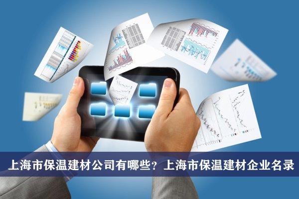 上海市保温建材公司有哪些?上海保温建材企业名录