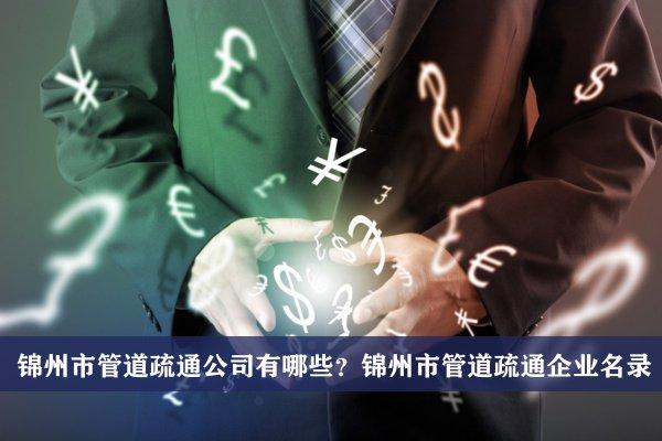 锦州市管道疏通公司有哪些?锦州管道疏通企业名录