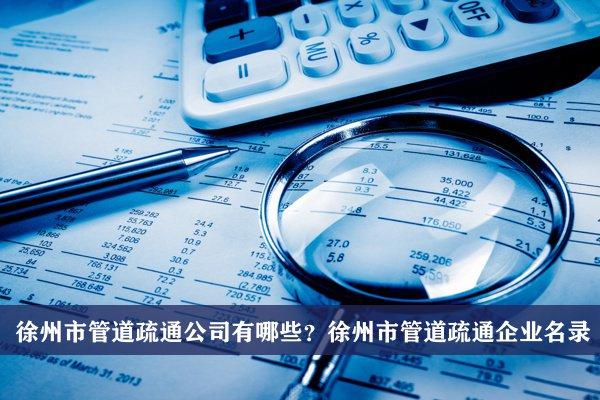 徐州市管道疏通公司有哪些?徐州管道疏通企业名录