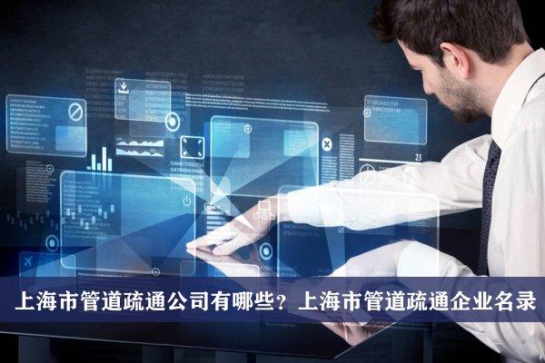 上海市管道疏通公司有哪些?上海管道疏通企業名錄
