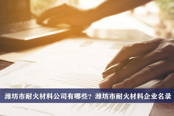 潍坊市耐火材料公司有哪些?潍坊耐火材料企业名录