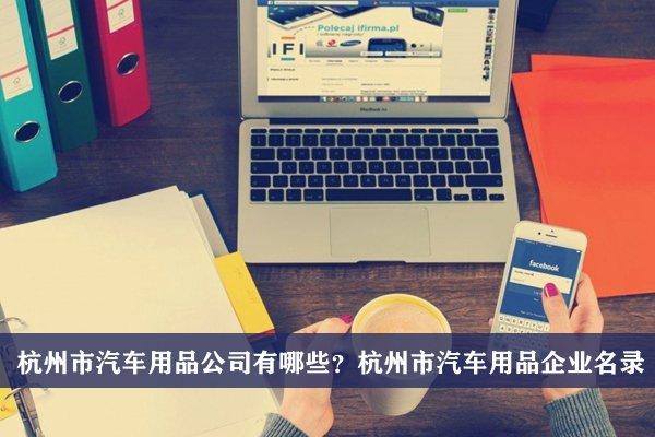 杭州市汽车用品公司有哪些?杭州汽车用品企业名录