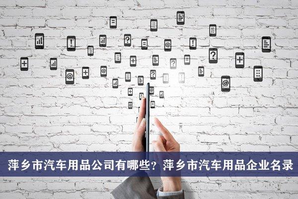 萍乡市汽车用品公司有哪些?萍乡汽车用品企业名录