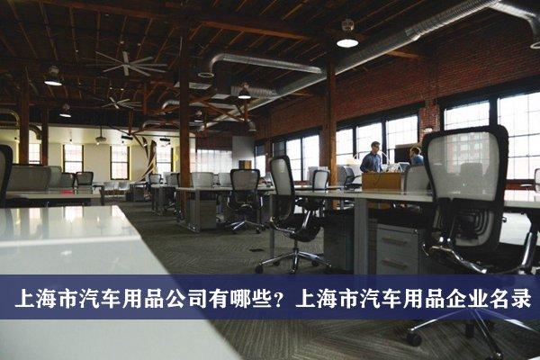 上海市汽車用品公司有哪些?上海汽車用品企業名錄