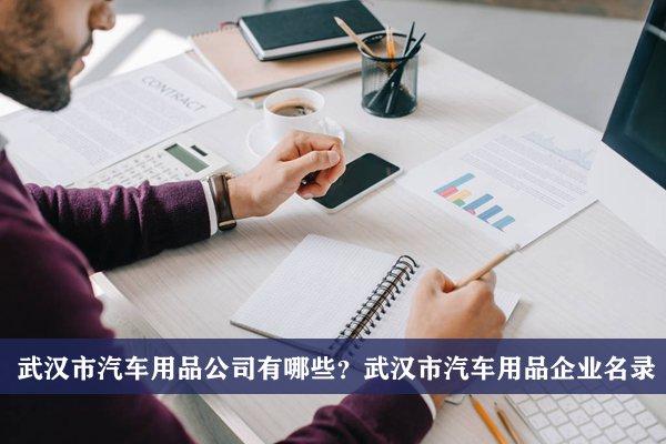 武汉市汽车用品公司有哪些?武汉汽车用品企业名录